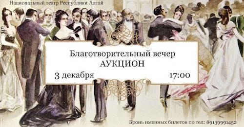 В Горно-Алтайске пройдет благотворительный вечер «Искусство во имя детства»