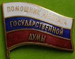 Назначены помощники депутатов Госдумы по работе в регионе