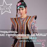 Началось sms-голосование на конкурсе Miss Asia Russia