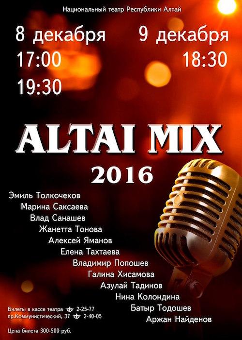 «ALTAI MIX»: новый сезон музыкального шоу в Горно-Алтайске