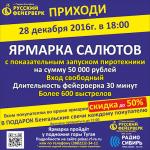 Третья ярмарка салютов пройдет у подножия Тугаи в Горно-Алтайске