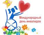 В республике стартует декада, посвященная Дню инвалидов (расписание мероприятий)