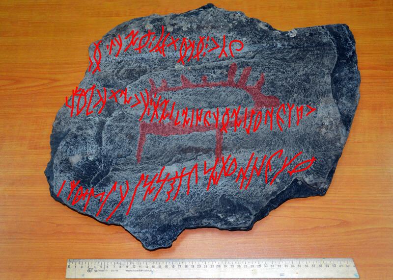 НаАлтае отыскали самую длинную руническую надпись