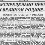 1937 год обещает быть еще более радостным! О чем писала алтайская пресса 80 лет назад