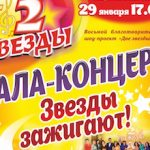 В Горно-Алтайске состоится гала-концерт проекта «Две звезды»