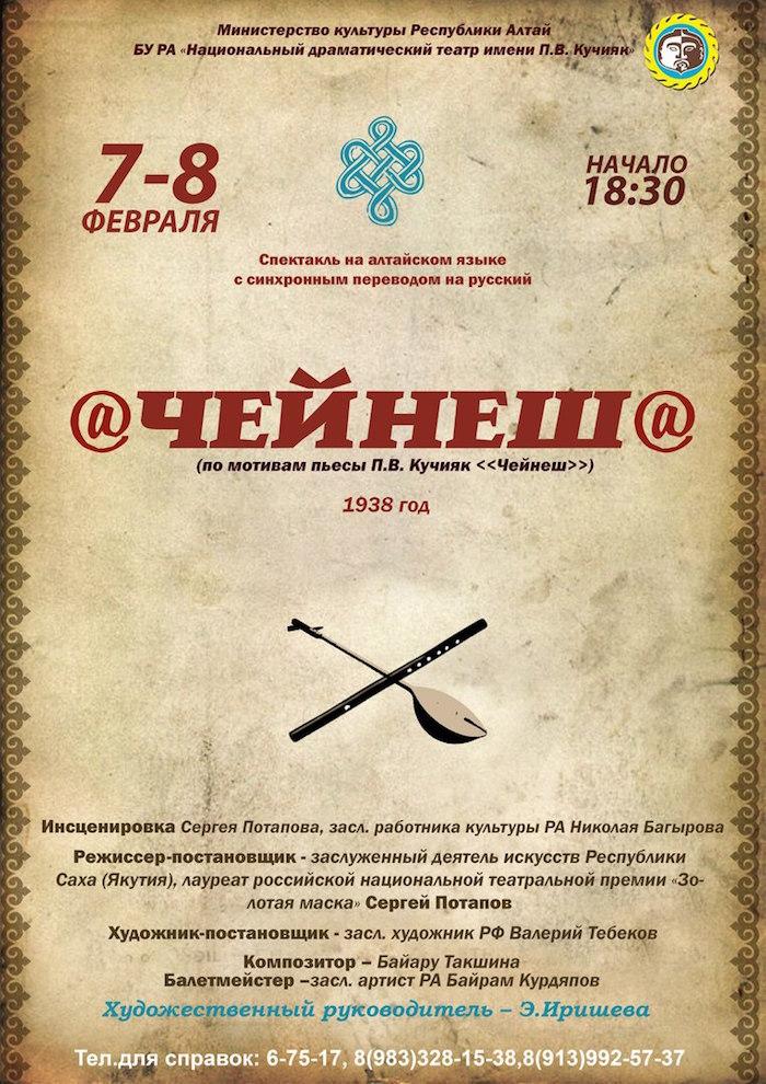 «Якутский Тарантино» ставит алтайскую пьесу