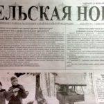 В «Сельской нови» сменился редактор