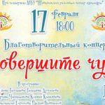 В Шебалино пройдет благотворительный концерт «Совершите чудо»