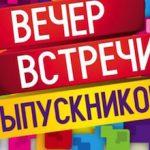 Встречи выпускников пройдут в школах Горно-Алтайска