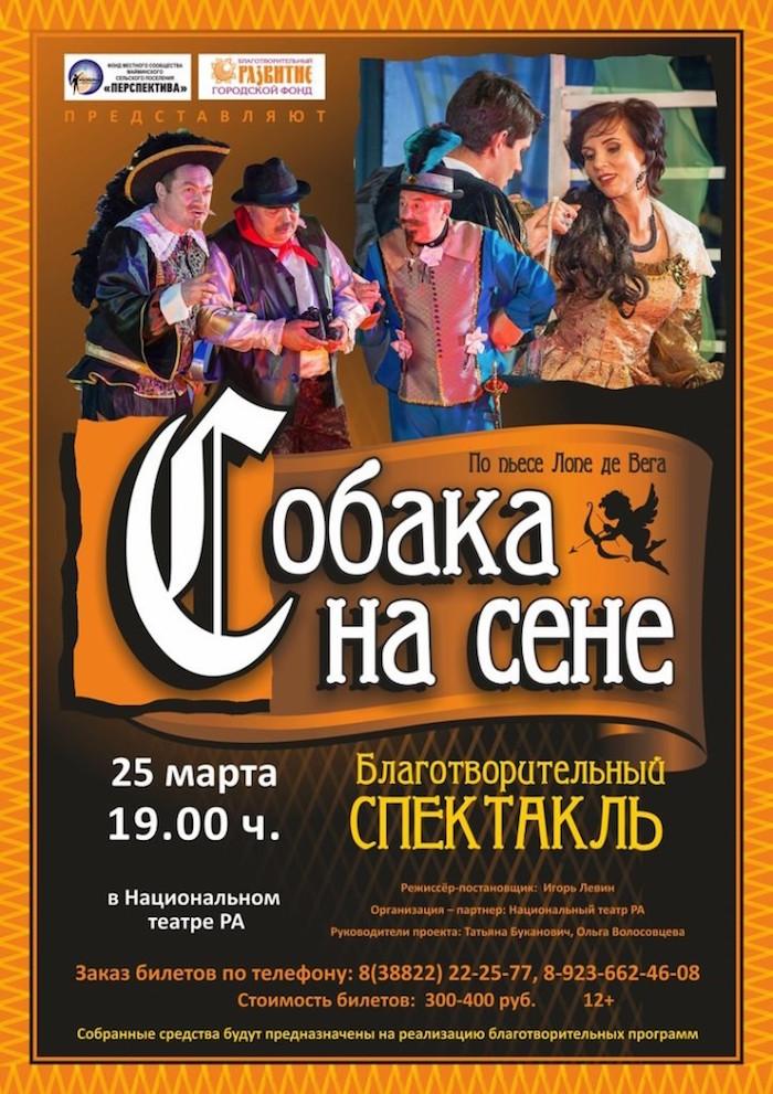 Комедию «Собака на сене» покажут в Горно-Алтайске