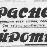 Трижды презренные последыши троцкистского гада Курносова. О чем писала алтайская пресса 80 лет назад