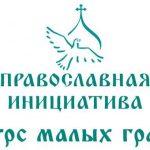 «Православная инициатива» проводит конкурс малых грантов