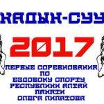 Гонки на собачьих упряжках памяти Олега Липатова пройдут на Алтае