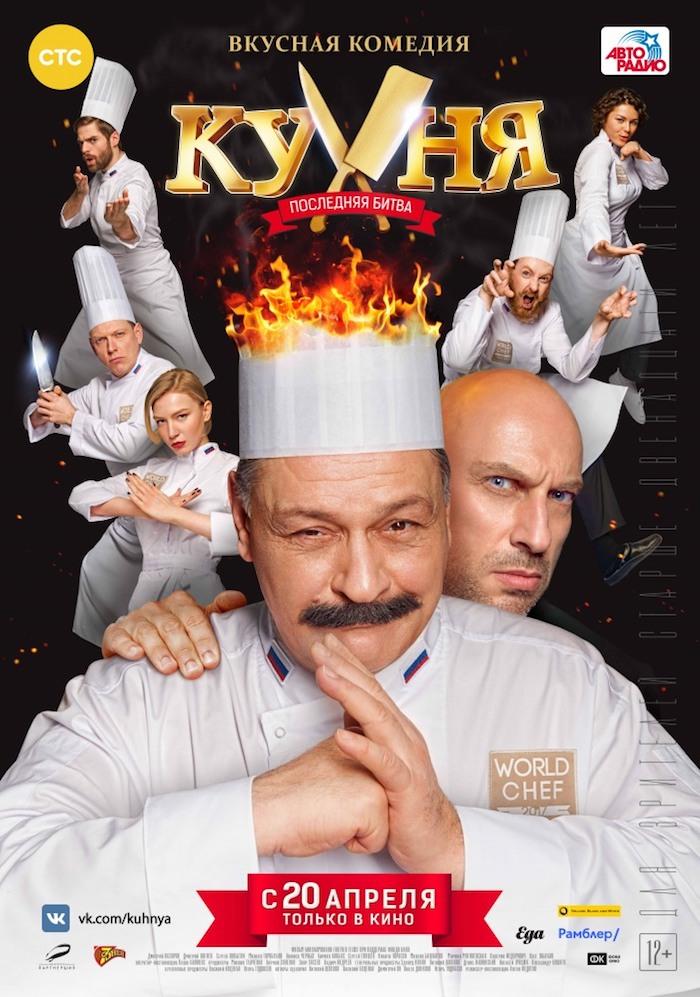 Вкусная комедия: кулинарные изыски на чемпионате мира среди поваров