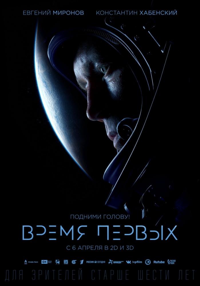 Шаг в бездну: Евгений Миронов в открытом космосе