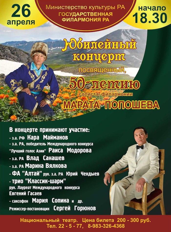 Марат Попошев готовится к встрече с публикой