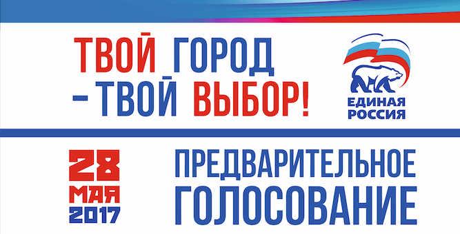 В Горно-Алтайске готовятся к праймериз ЕР