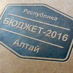 Депутаты одобрили отчет об исполнении бюджета 2016 года