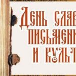 День славянской письменности и культуры отметят сегодня в Горно-Алтайске
