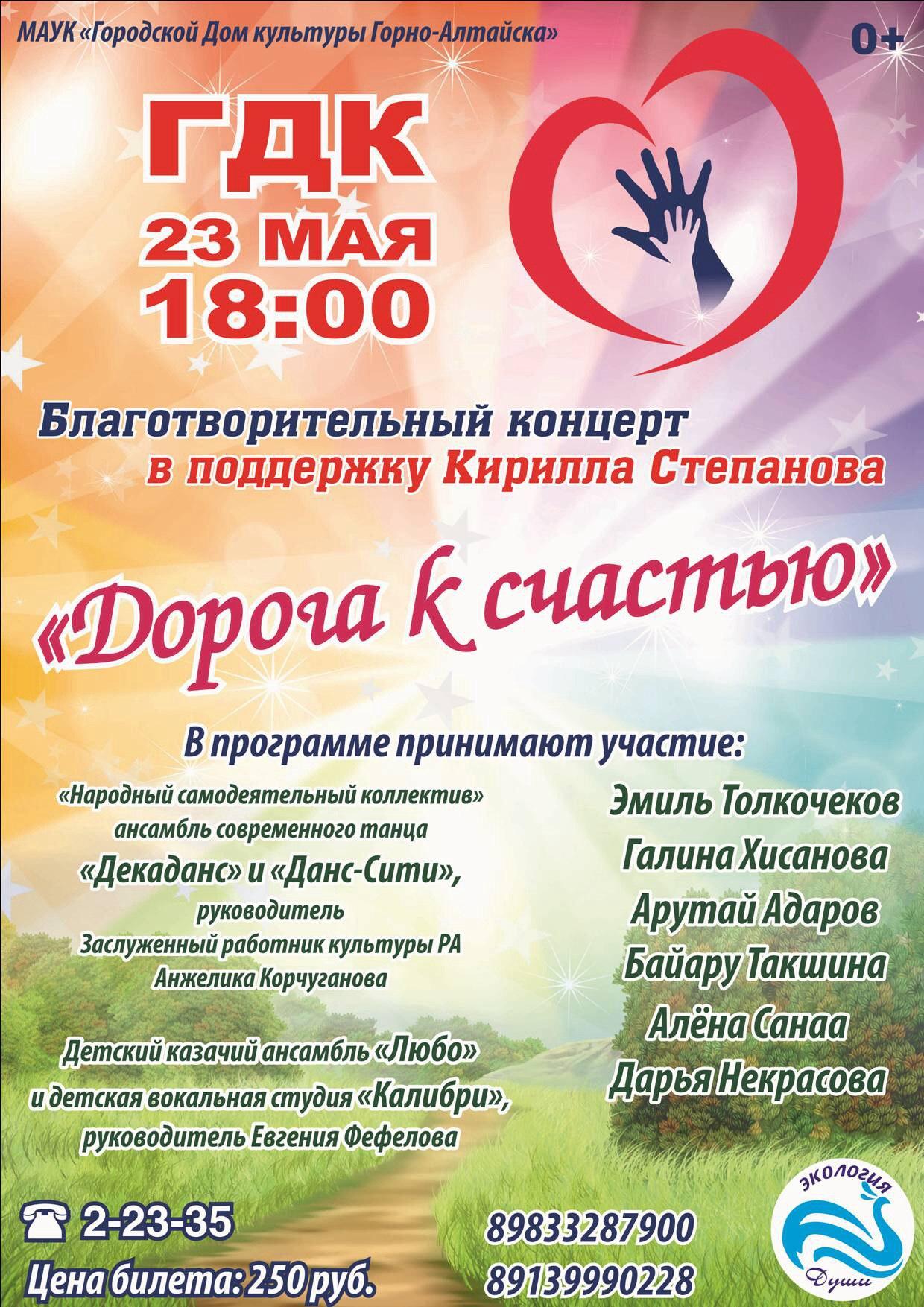 Благотворительный концерт пройдет в Горно-Алтайске