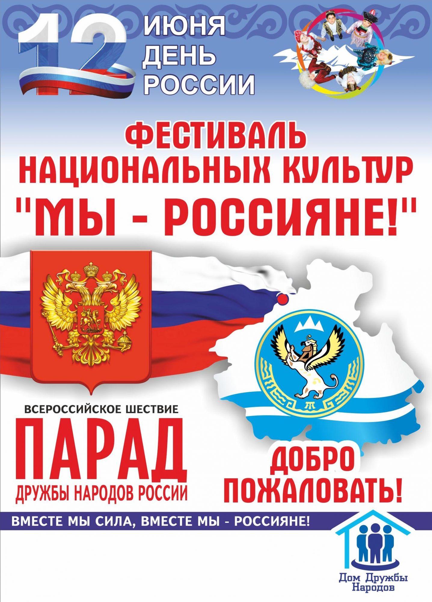 Парад дружбы народов пройдет в Горно-Алтайске 12 июня