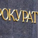 Начальника отдела культуры Усть-Канского района уволят по требованию прокуратуры