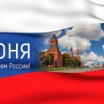 День России отмечают в Горно-Алтайске. Программа мероприятий