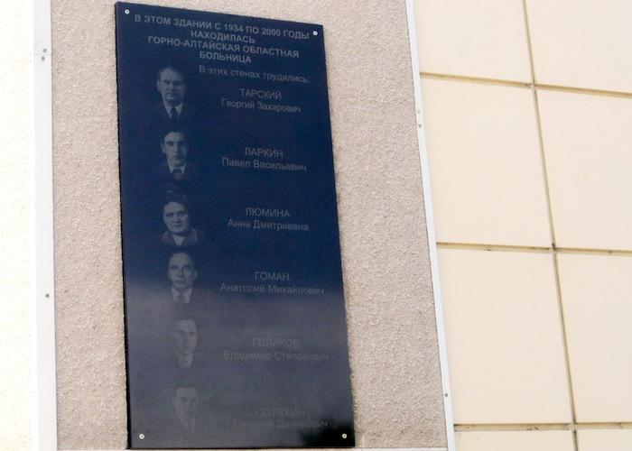 Мемориальную доску с именами выдающихся врачей открыли в Горно-Алтайске