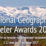 Горный Алтай претендует на премию National Geographic Traveler