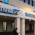 «Пятый элемент» продали за 52 млн рублей