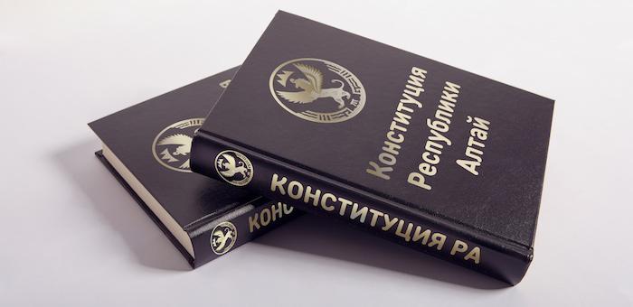 Конституции Республики Алтай – 20 лет