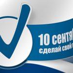 Десять партий выдвинули кандидатов в городской совет
