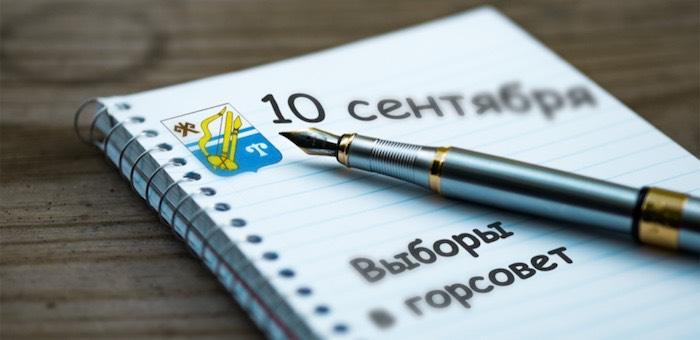 60 кандидатов выдвинулись в горсовет Горно-Алтайска по одномандатным округам