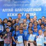 В Чемальском районе прошел православный молодежный фестиваль
