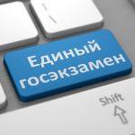 Почти 300 высокобалльных работ выполнено в этом году на ЕГЭ в Республике Алтай