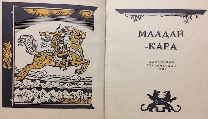 Эпос «Маадай-Кара»: отражение души алтайского народа