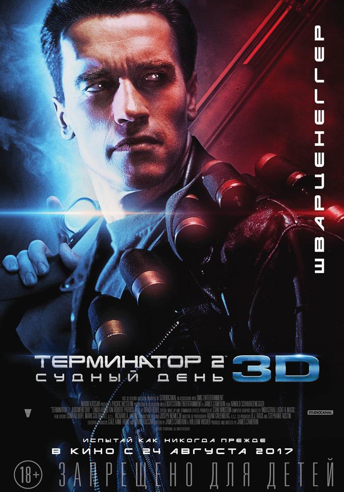 Второй Терминатор: теперь и в 3D
