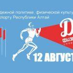 День физкультурника отметят в Республике Алтай (программа мероприятий)