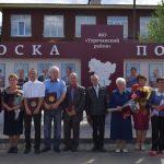 В Турочаке открыли Доску почета
