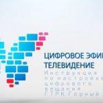 Как настроить цифровое ТВ для просмотра программ ГТРК «Эл Алтай»