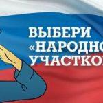 Итоги первого этапа конкурса «Народный участковый» подвели в Республике Алтай