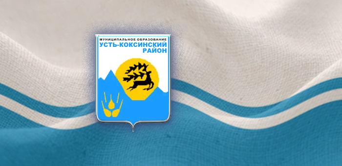 Главой Усть-Коксинского района избран Олег Акимов