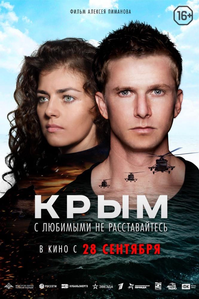 Ромео и Джульетта в Крыму