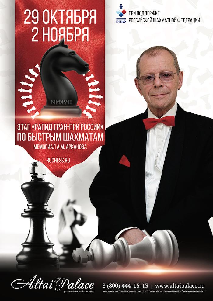 Соревнования по шахматам памяти Аркадия Арканова состоятся на Алтае