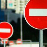 В День города будет ограничено движение транспорта