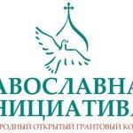Продолжается прием заявок на конкурс «Православная инициатива»