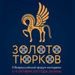 Представители Республики Алтай приняли участие в фестивале «Золото тюрков»