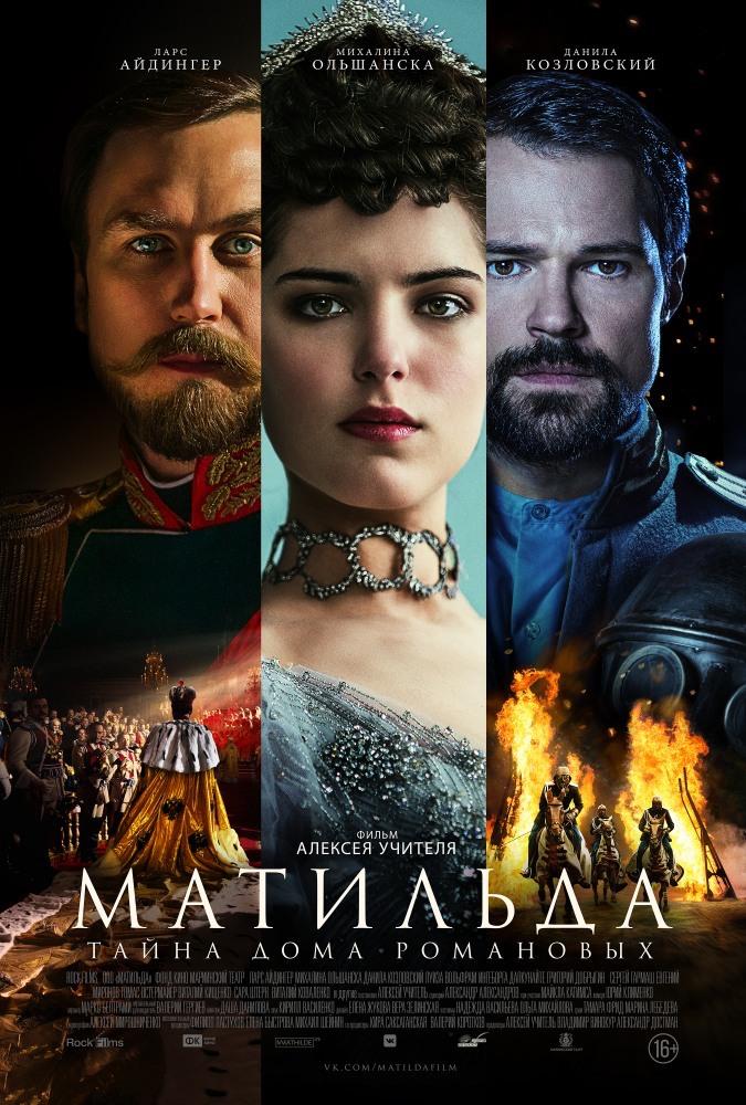 В Горно-Алтайске покажут «Матильду»