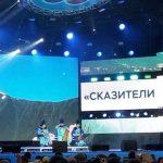«Сказители Алтая» выступили на главной сцене Всемирного фестиваля молодежи и студентов