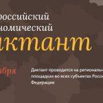 Жителей республики приглашают принять участие во всероссийском экономическом диктанте